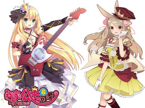 《我家公主最可爱》是一款acg向手游,游戏中的公主们各具特色,囊括
