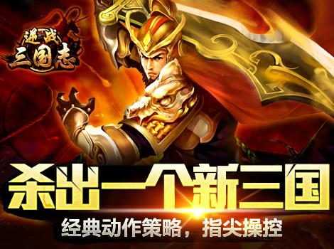 逆战三国志 将在12月5日盛大公测