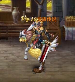《龙族传说》坐骑系统