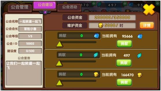 公会系统_全民大冒险_九游手机游戏