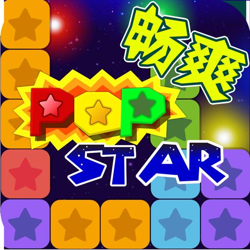 消滅星星2014中文版