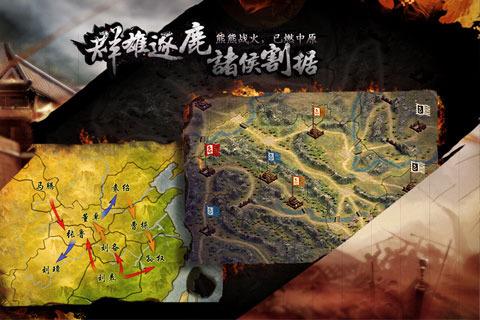 三国霸王大陆OL截图