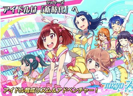 偶像培育型节奏游戏《东京七姐妹》爆红上市