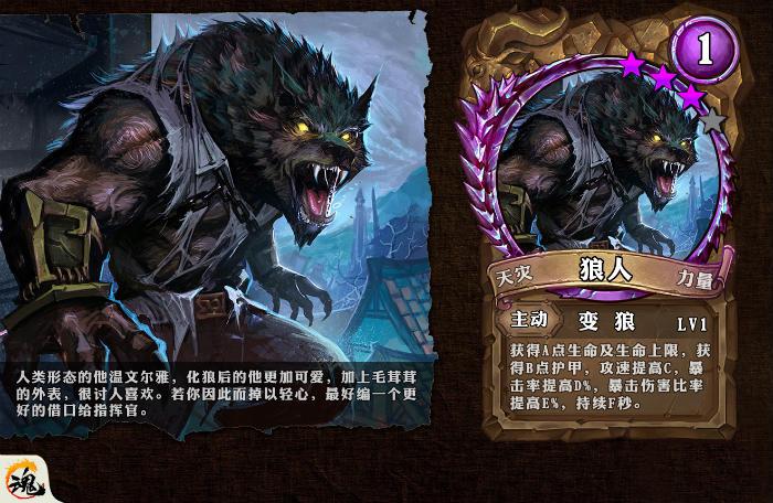 卡牌——狼人