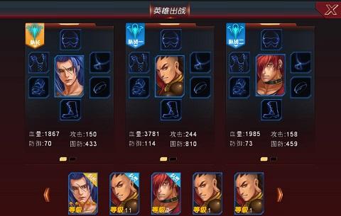 《街机联盟》游戏介绍—英雄战队系统