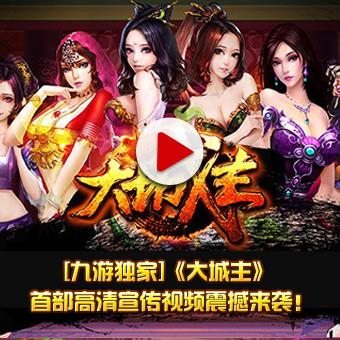 [九游独家]《大城主》首部高清宣传视频来袭!