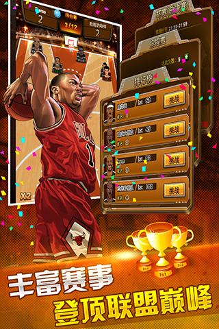 篮球公敌继承者图3