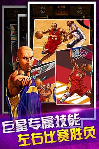 篮球公敌继承者图4