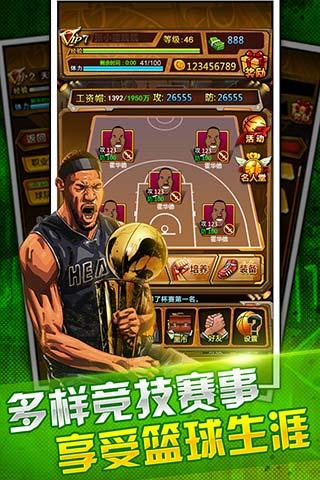 篮球公敌继承者图2