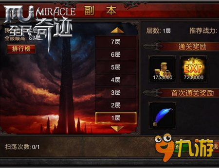 挑战万魔塔 全民奇迹新玩法九游独家曝光