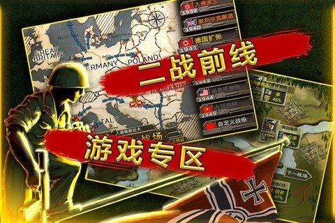 二战前线OL截图