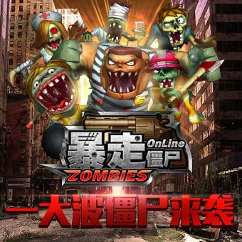 《暴走僵尸OL》6月24日开启删档封测