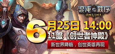 """《混沌与秩序》11服""""创世者神殿""""6月25日14:00震撼开启"""