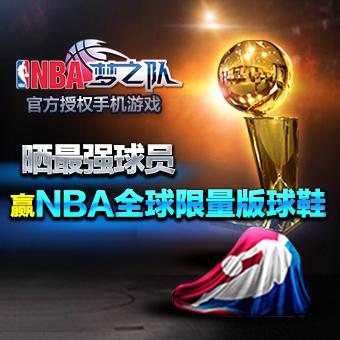 玩《NBA梦之队》抢NBA限量版球鞋
