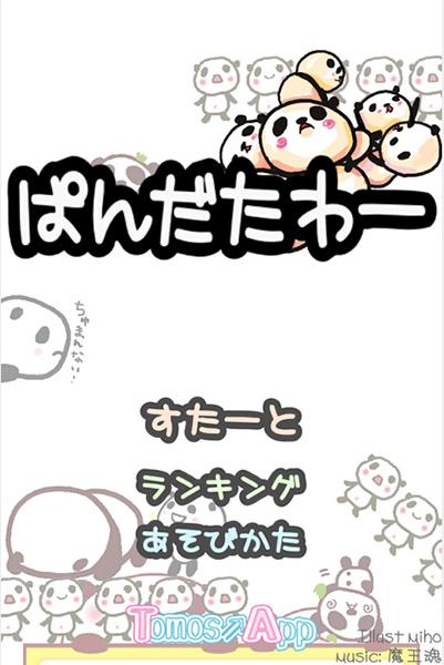 玩家要把一堆堆软萌的小熊猫堆成塔