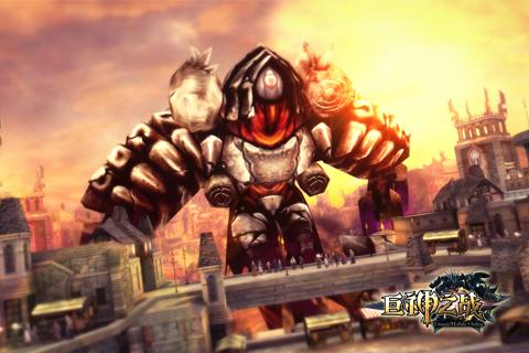 巨神之战的游戏截图 1