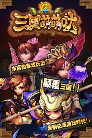 三国萌萌哒的游戏截图 1