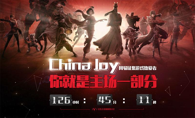 网易chinajoy主题曝光 珍稀神兽点燃红色主场!