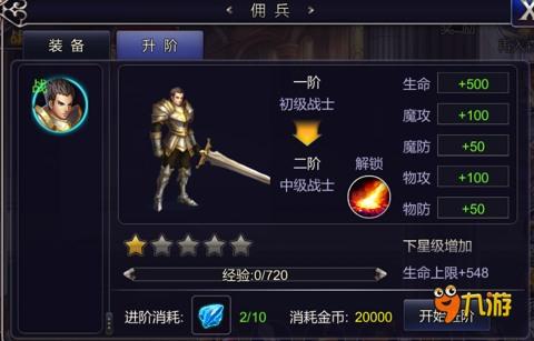 英雄之剑攻略