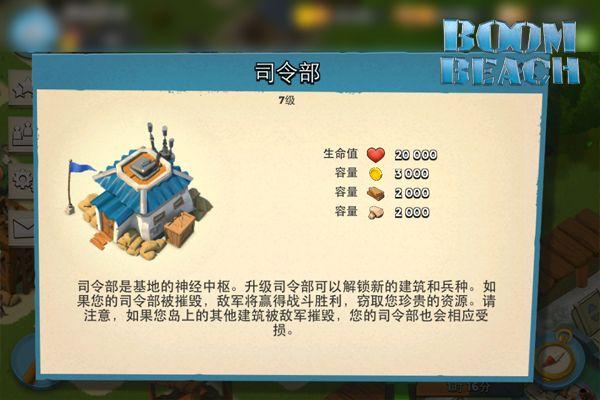 —经济建筑    在《海岛奇兵》中,所有建筑的升级以及兵种的建筑