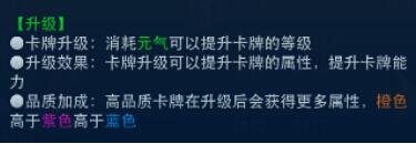 《西游降魔篇3D》新手攻略之卡牌培养