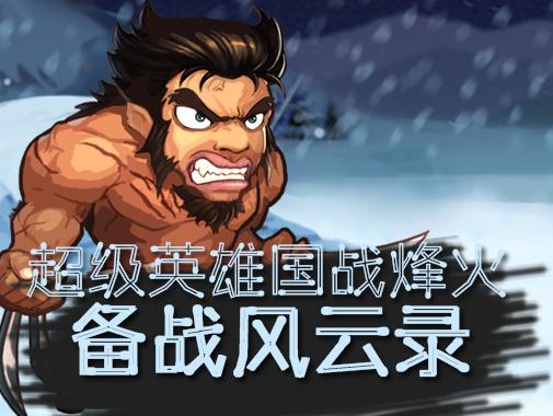 超级英雄国战烽火 备战风云录