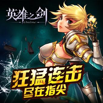 英雄之剑手游活动