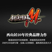 剑侠情缘M