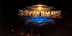 神魔联盟首款3D ARPG竞技手游 视频曝光