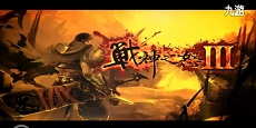九游《战神之怒3》官方宣传视频曝光