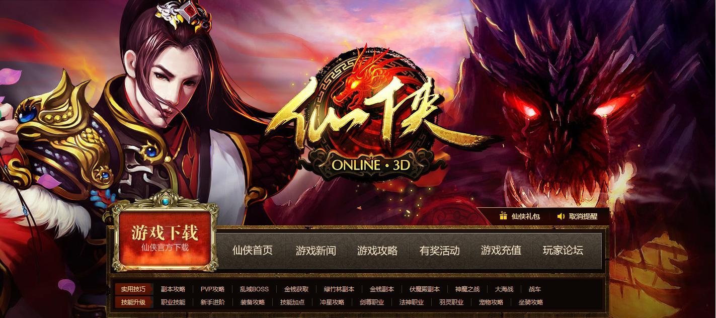 九游仙侠大官网上线 高端大气上档次