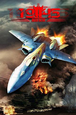 炼狱和训练三种作战模式,玩家只需驾驶战机激情轰炸,打退敌人飞机坦克