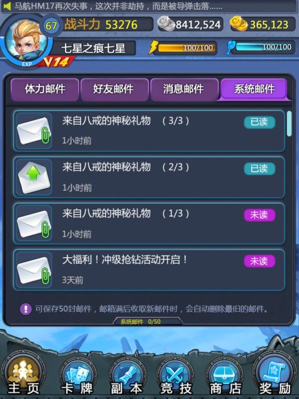 在游戏中,玩家会通过邮件系统来接收到系统的通知与提醒.
