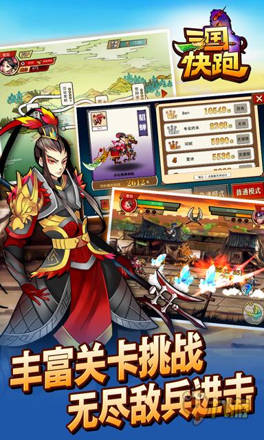 2019《三国卡牌游戏单机游戏破解版》豆瓣4.5