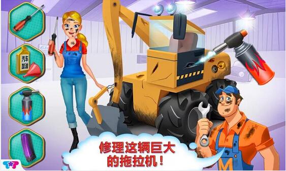 修理玩具的卡通图片