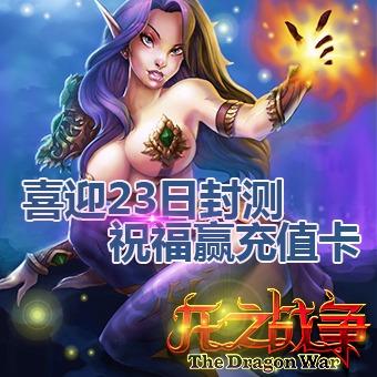 祝福赢千元充值卡 《龙之战争》9月23号封测