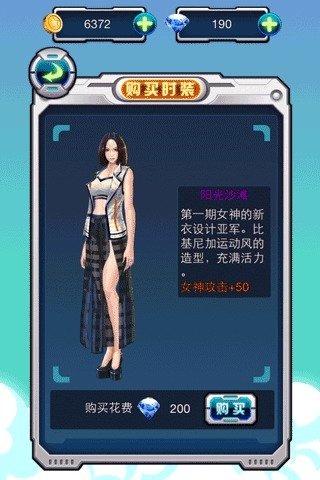 战机物语の女神的新衣