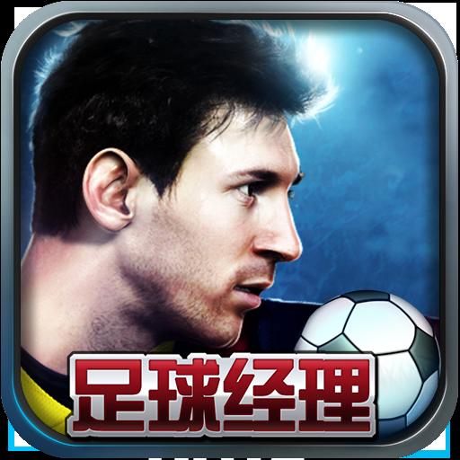 足球经理2014(九游版)