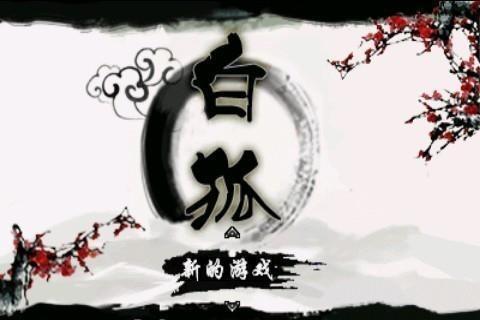 白狐六孔陶笛谱