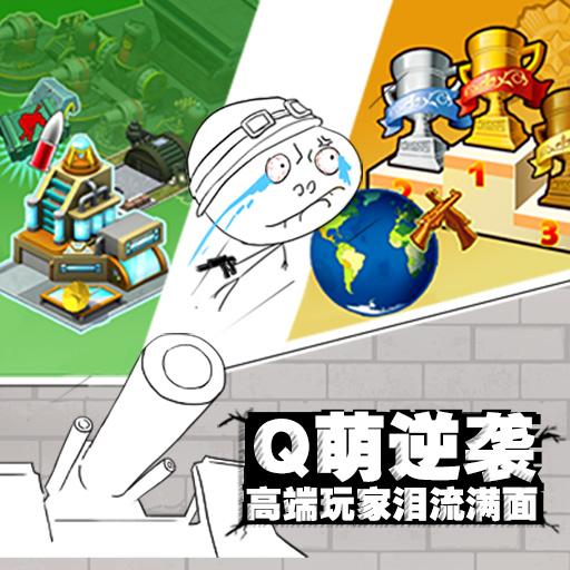 《小兵一米六》史上最呆萌COC手游攻击玩法曝光