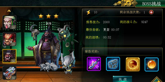 《百万怪谭》boss挑战系统