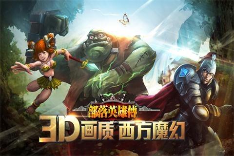 部落英雄传(3D)
