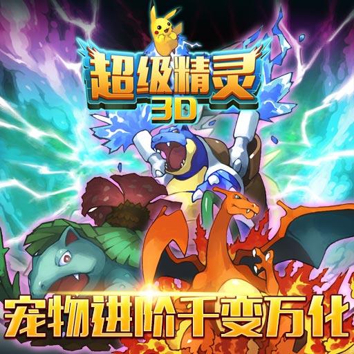 《超级精灵》1月22日火爆开启新服1区