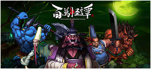 盘点游戏的各式中国元素