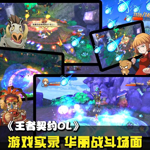 《王者契约OL》游戏实录 华丽战斗场面!
