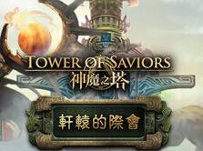 《神魔之塔》8.0版本遗恨忠烈 魔化陈辅魔燄之轮实战展示