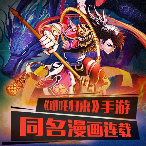 《哪吒归来》游戏同名漫画连载正式开启!