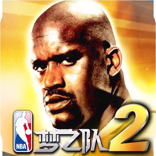 NBA梦之队2(九游版)
