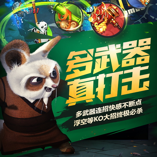 《功夫熊猫》官方手游革命性打击感详解