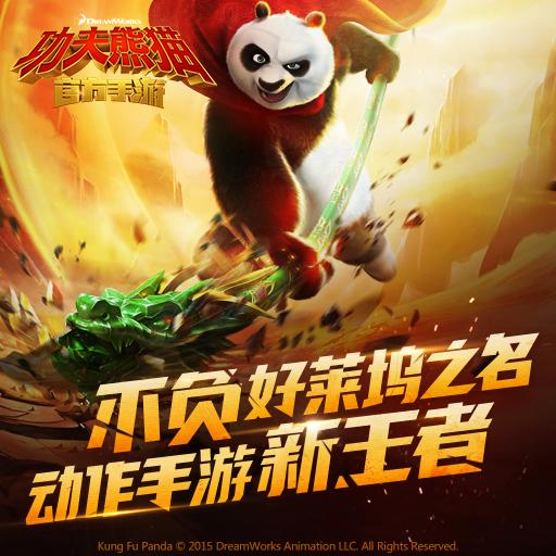 《功夫熊猫》官方正版入围2015金翎奖